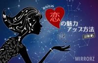 【星座別】あなたの恋の魅力アップ方法診断