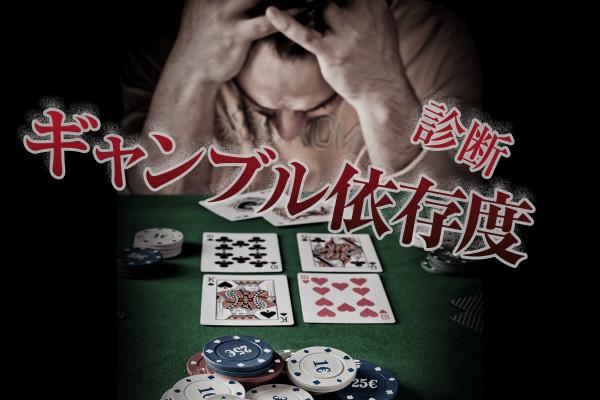 手相や占いではギャンブル運が良くないと言われたけど、本当に大破滅…?「ギャンブル依存度診断」