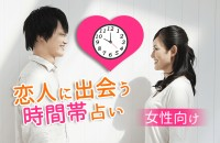 行動習慣からチェック♡あなたの、出会いのゴールデンタイムは?「恋人に出会う時間帯占い」<女性向け>
