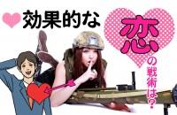 恋愛におけるテクニック♡「効果的な恋の戦術は?」