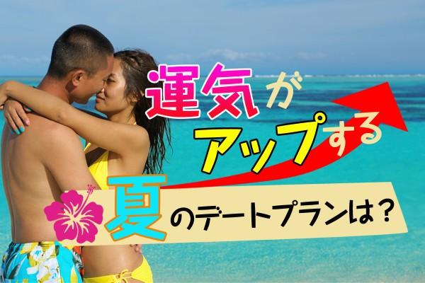 彼氏と彼女の恋愛運が上昇!おすすめ、理想のデートプラン♡「運気がアップする、夏のデートプランは?」