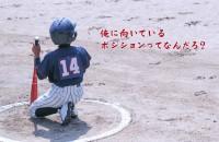 野球でたとえる、あなた向きのポジション診断