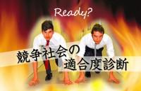 メリットもデメリットもある、日本の競争社会。あなたは疲れていませんか?「競争社会の適合度診断」
