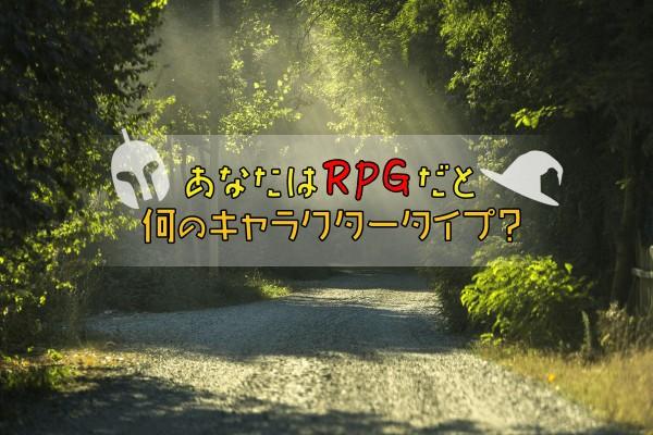 あなたはRPGだと何のキャラクタータイプ?
