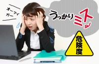 うっかりミスが多い人の原因と対策を理解!うっかりミス危険度診断