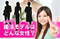 理想は、あの女優さんみたいな良妻賢母で、幸せな家庭を築くこと☆「あなたの婚活モデルはどんな女性?」