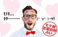 人生で2〜3回しかないらしい『モテ期』を調べた結果・・・モテ期恋愛診断占い