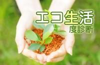 だって、地球を愛しているから☆「エコ生活度診断」