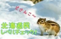 道民集まれ〜!北海道民レベルチェック