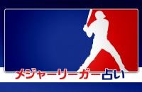 野球ファンの心を鷲掴み!『メジャーリーガー占い』