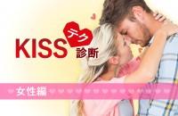 恋するキスのテクニック!KISSテク診断<女性編>