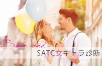 大人気海外TVドラマ!SATC女キャラ診断