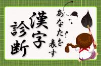 〝今年の漢字〟は毎年、納得の一字ですよね!就活の面接では、あるある質問「あなたを表わす漢字診断」