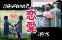 素晴らしい人生を送るために☆本物の恋愛とか、大人の恋愛がしてみたい?「あなたにとって、恋愛とは?」