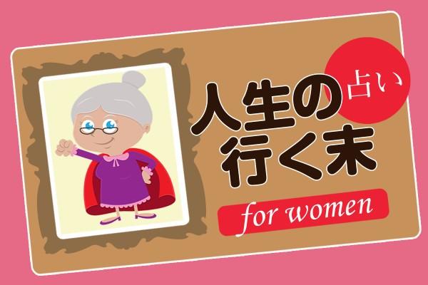 どんな将来が待っているか…私の未来にも、きっと幸せがありあまる☆「人生の行く末占いfor women」
