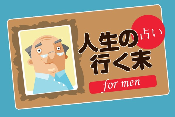 何が起こるか分からない…けど、自分の未来には、きっと幸せがありあまる☆「人生の行く末占い for men」