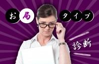 特徴と対策を知ってパワハラ回避!職場のお局タイプ診断
