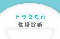 日本の名作マンガと言えば!「ドラえもん」性格診断