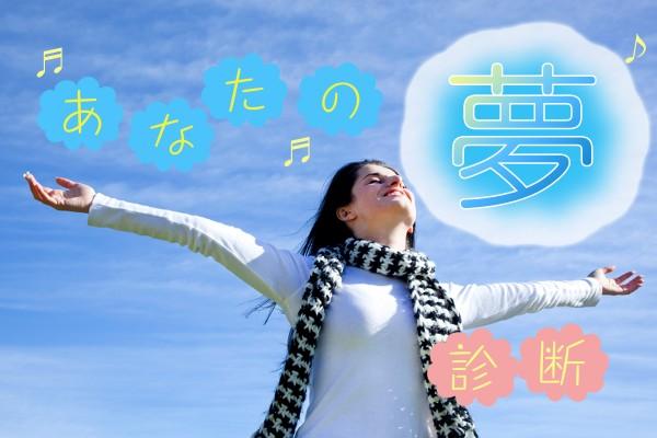 きっと叶います☆あなたの夢はなんですか?未来の希望、探してみましょう「あなたの夢診断」