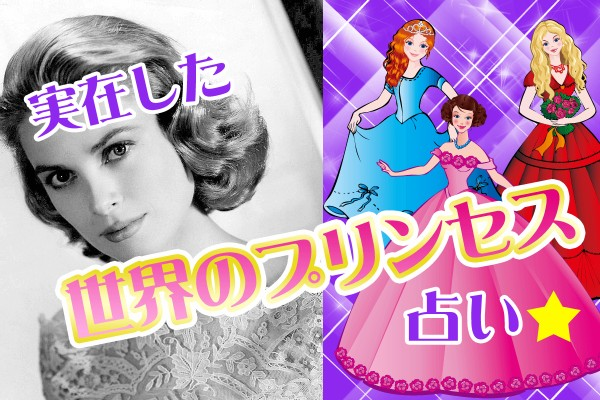 シャーロット王女、レオノール王女は可愛すぎ!私と共通している人は?「実在した世界のプリンセス占い☆」