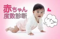 男女問わず、赤ちゃんて可愛いと思う!純真無垢で自由奔放、大人だってそう振舞いたい「赤ちゃん度数診断」
