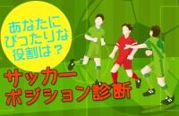 サッカーポジション診断〜あなたにぴったりな役割・適性は?