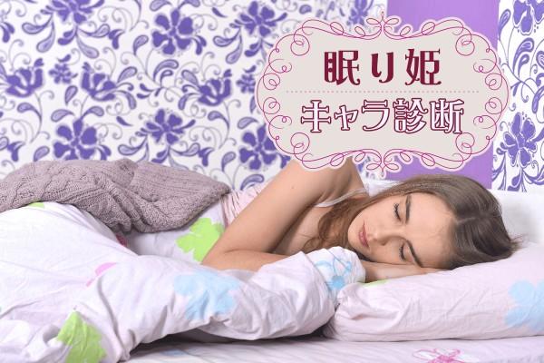あなたは眠り姫?それとも...「眠り姫」キャラ診断