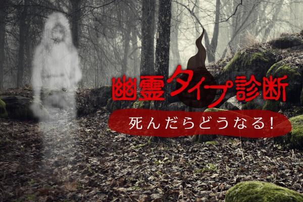 幽霊タイプ診断〜死んだらどうなる!?