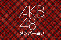 WE LOVE アイドル★AKB48メンバー占い