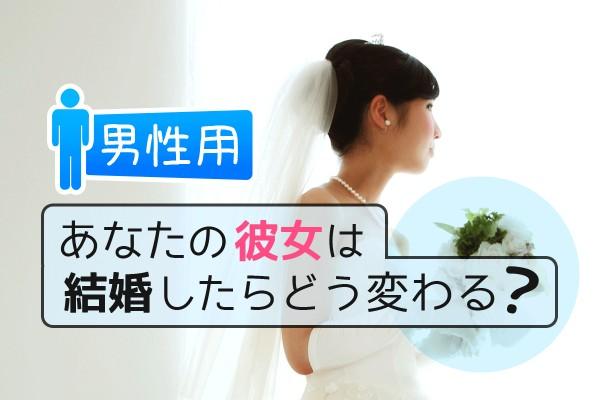 あなたの彼女は結婚したらどう変わる?<男性用>