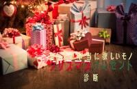 あなたが本当に欲しいモノ『クリスマスプレゼント診断』