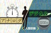 【あなたは】アナログ・デジタル人間診断【どちら?】