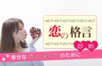 恋の格言診断<2018年、幸せなバレンタインのために♡>