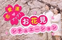 恋愛運アップ!2015年のスポットは♡お花見シチュエーション診断