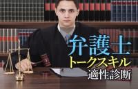 〝リーガル・ハイ〟とか〝ボストンリーガル〟みたいに、カッコよく闘う!「弁護士トークスキル適性診断」