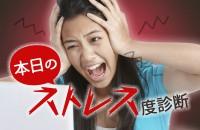 ツキや運気も悪くても、ストレスチェックをして、ポジティブに上手に解消したい「本日のストレス度診断」