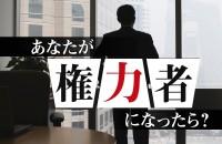 私は、カリスマ的な大物リーダー、日本の最高権力者!「あなたが権力者になったら?」