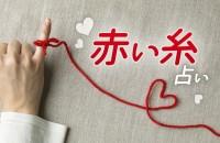 運命の人に出会い、幸せな結婚がしたい!実は気づいていないだけで、意外と身近にいるかも「赤い糸占い」