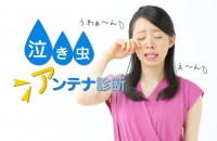 泣き虫彼女も泣き虫彼氏も、涙もろいのはコントロールできない!「泣き虫アンテナ診断」