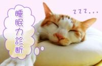 あなたの睡眠の質をチェック!睡眠力診断