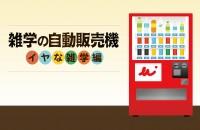 雑学の自動販売機<イヤな雑学編>