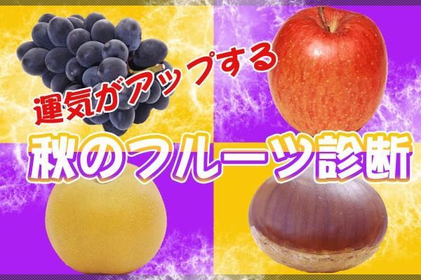 食欲の秋♪幸運の果物は?「運気がアップする、秋のフルーツ診断」