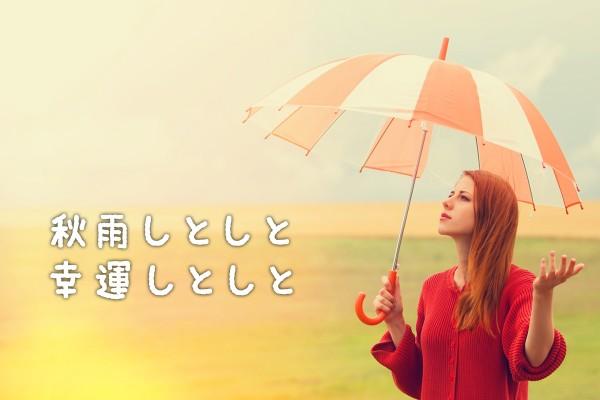 雨が降ったらチャンス到来!?「秋雨開運診断」