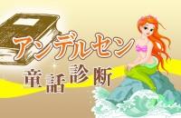 昔、読み聞かせてもらった人魚姫とか、みにくいアヒルの子から学ぶ恋愛って?「アンデルセン童話診断」