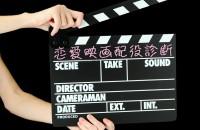突然ですが、これから恋愛映画の配役を発表しまーす!『恋愛映画配役診断』