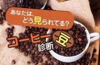 1杯ずつ、豆をひいて淹れてる人気のコーヒーが美味しすぎ♪「あなたは、どう見られてる?コーヒー豆診断」
