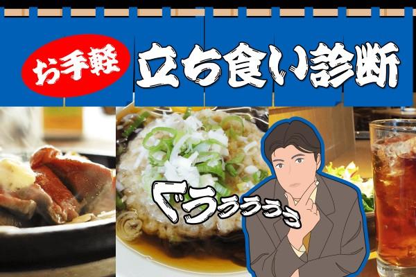 オナカすいた?立ち食いは、そばの他、ステーキやお寿司、人気メニューがあリます「お手軽立ち食い診断」