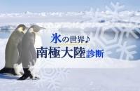 ドキドキ、ワクワク、氷の世界♪南極大陸診断