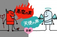 どっちが強いの、善と悪?悪魔の声、天使の声診断
