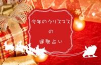 アドバイス付き!!今年のクリスマスの運勢占い